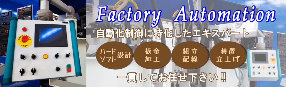 岡山にて自動化制御の電気設計、板金加工、制御盤製作なら大興電業