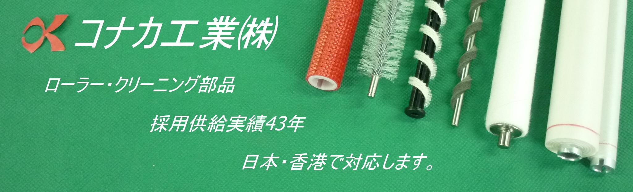 OA機器 クリーニング部品 製造/組立  コナカ工業 大阪/香港