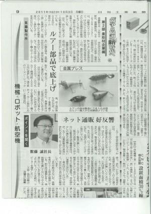 日刊工業新聞JPEG