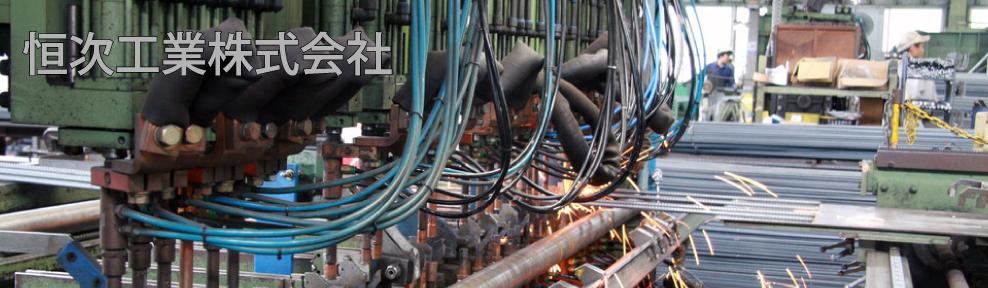 岡山、備前で高品質な鉄筋加工は恒次工業株式会社