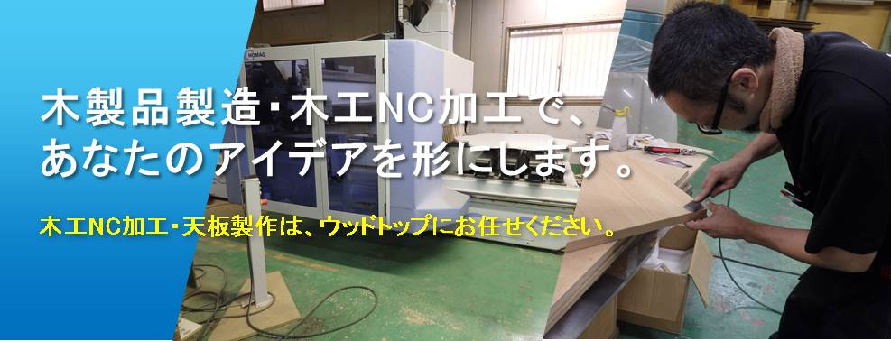 NC加工・天板製作ならウッドトップ 大阪